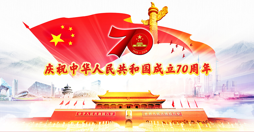 中华人民共和国成立70周年