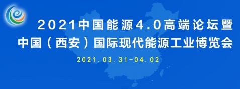2021中国能源4.0高端论坛暨中国(西安)国际现代能源工业博览会