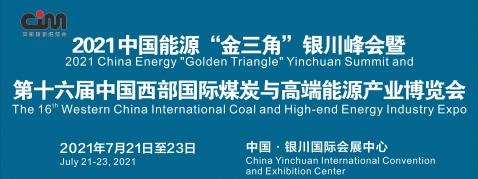 中国·银川—西部煤博会邀请函