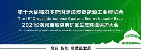第十六届鄂尔多斯国际煤炭及能源工业博览会