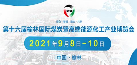 第十六届榆林国际煤炭暨高端能源化工产业博览会邀请函