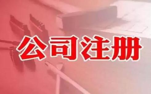 杭州注冊公司詳細流程,杭州注冊公司所需資料