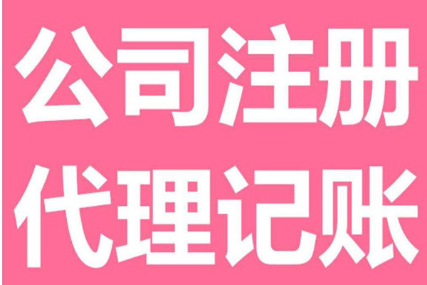 杭州注冊公司