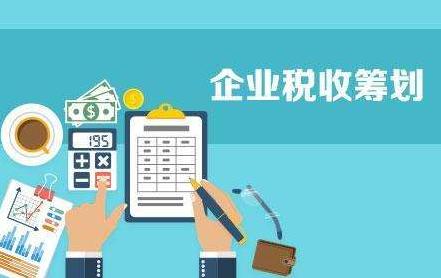 企業稅務籌劃