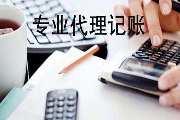 杭州代理记账