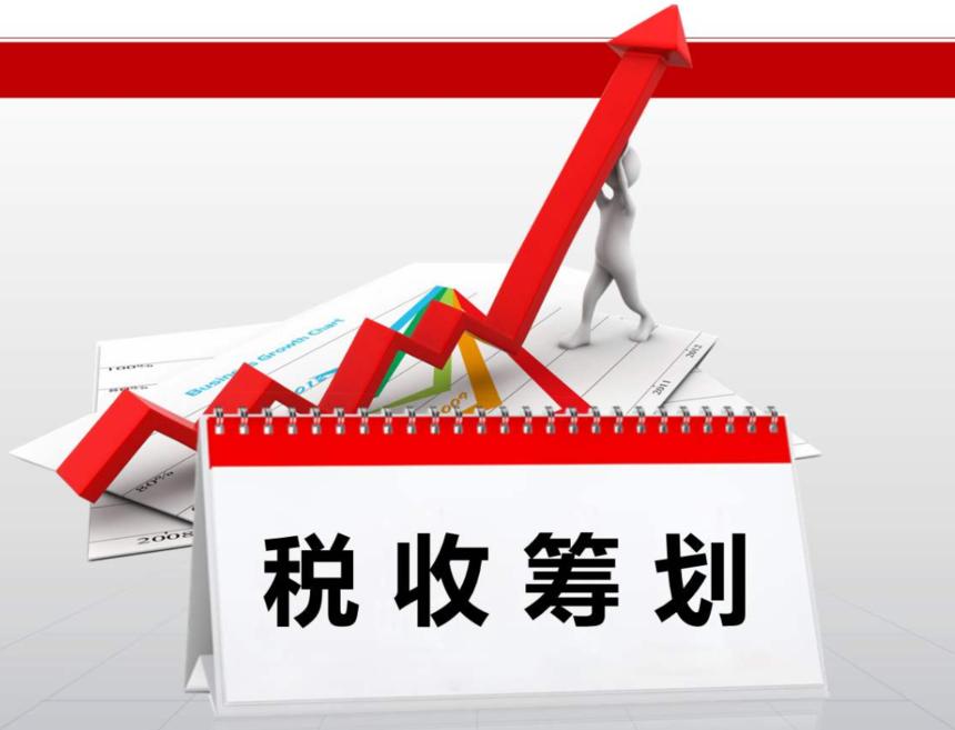 杭州税收筹划