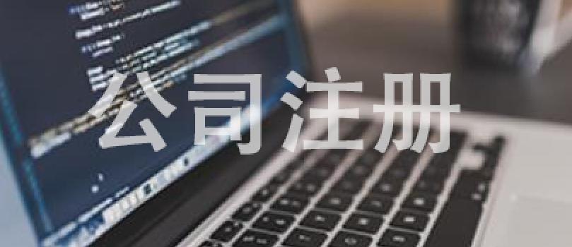 在杭州注册公司有什么优惠政策?