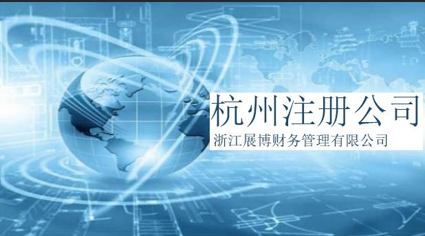 您知道杭州注册公司经营范围有字数要求吗?