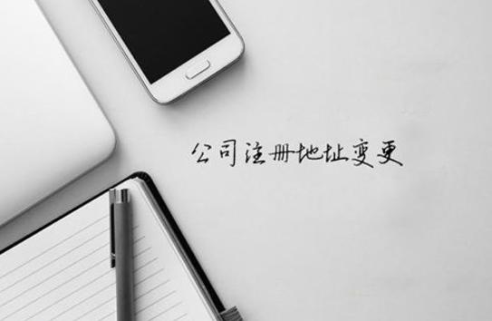 杭州公司同区注册地址变更需要哪些材料?希望看完对你会有帮助。