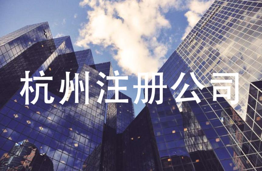 杭州注册公司小规模和一般纳税人哪个好?