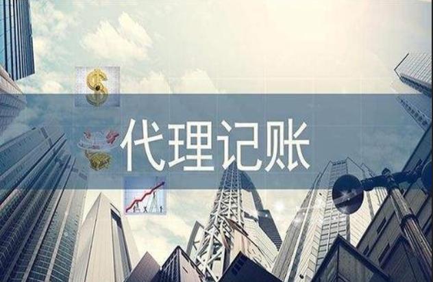 优秀的杭州代理记账公司应了解的节税技巧
