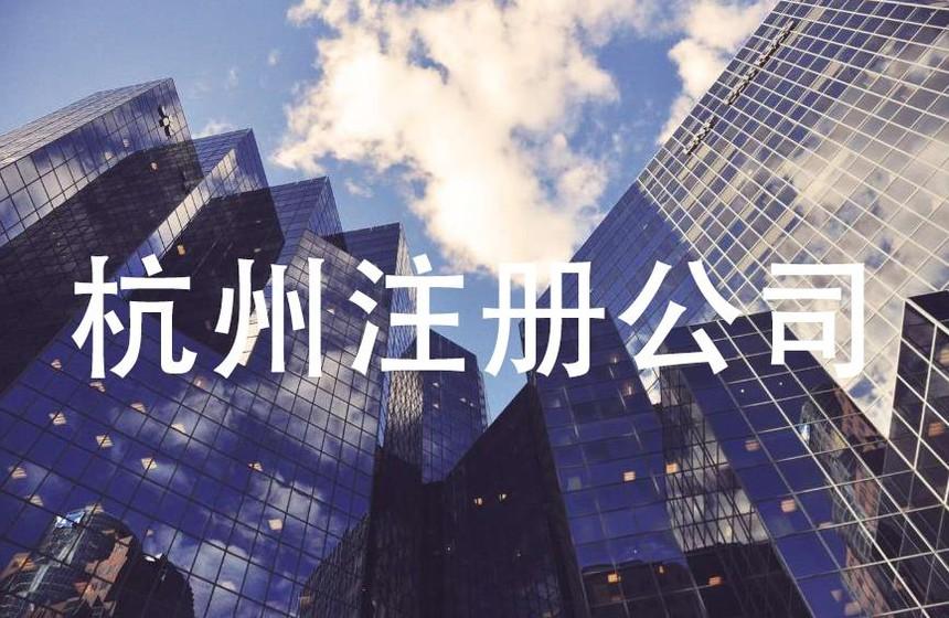 杭州注册公司找代理公司代办的四个好处