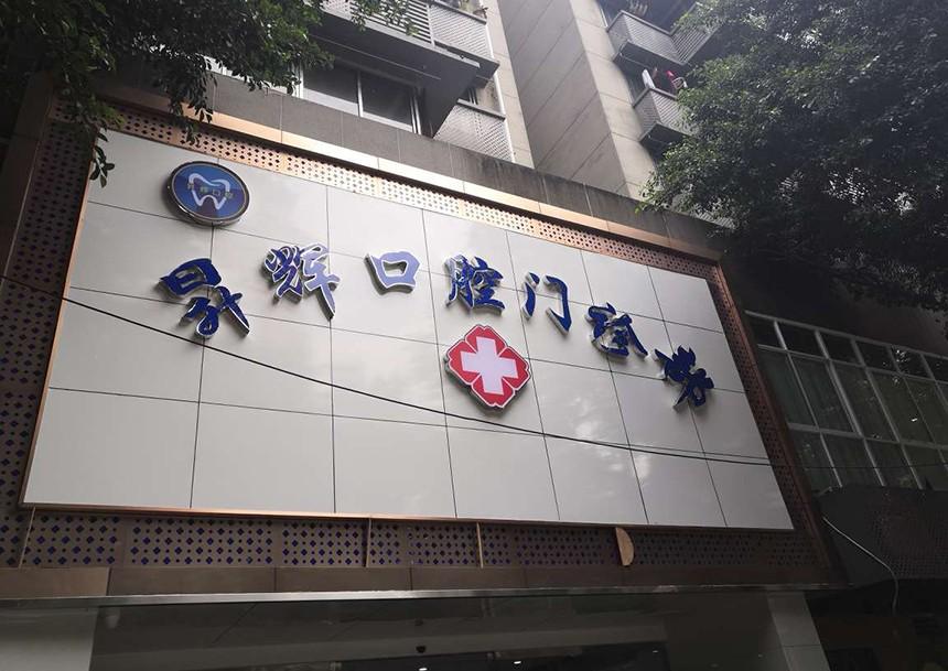 1昇辉口腔外景墙.jpg
