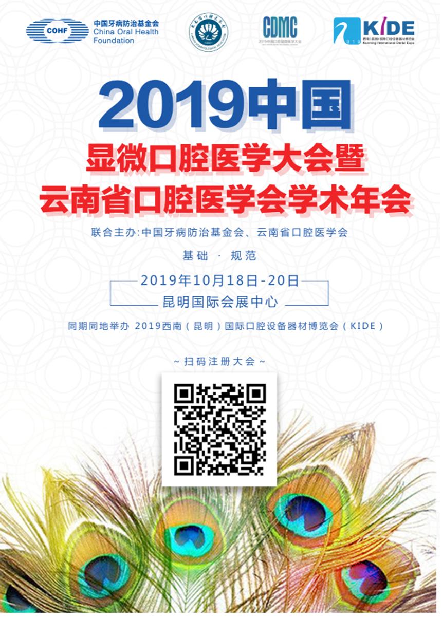 2019昆明国际口腔展 (4).png