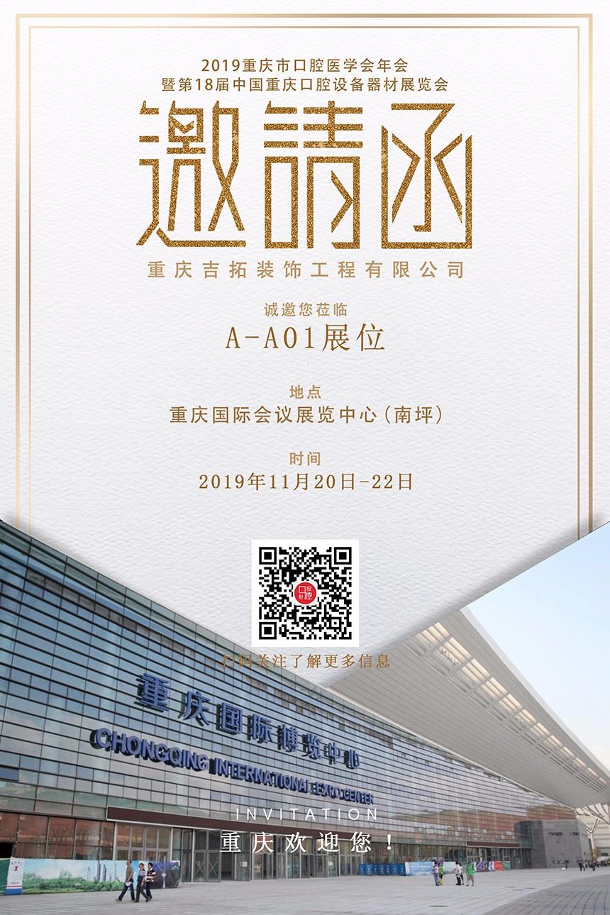 2019重庆展.jpg