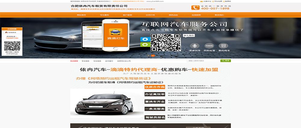 合肥依冉汽车租赁有限公司 (排名词数: 194323 个)
