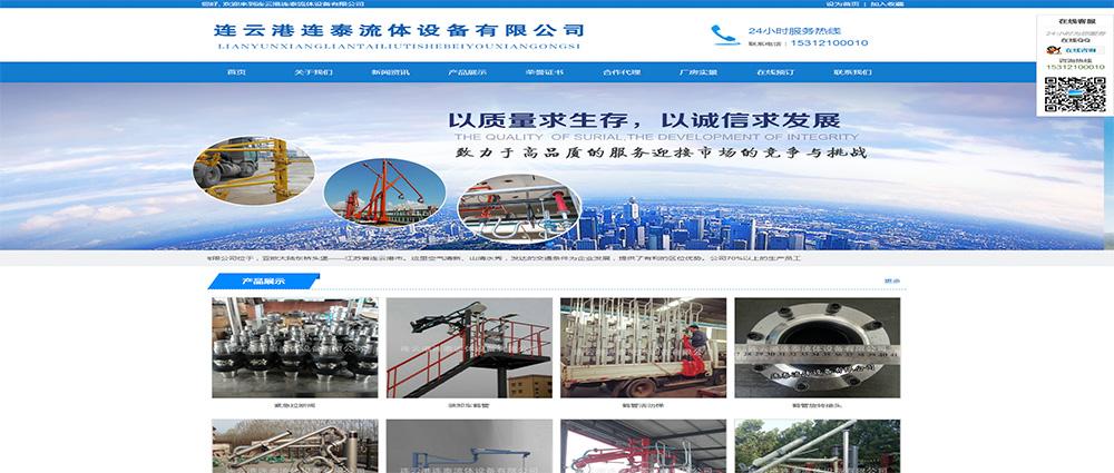连云港连泰流体设备有限公司(排名词数: 192421 个)