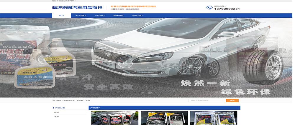 临沂东珊汽车用品商行 (排名词数: 177492 个)
