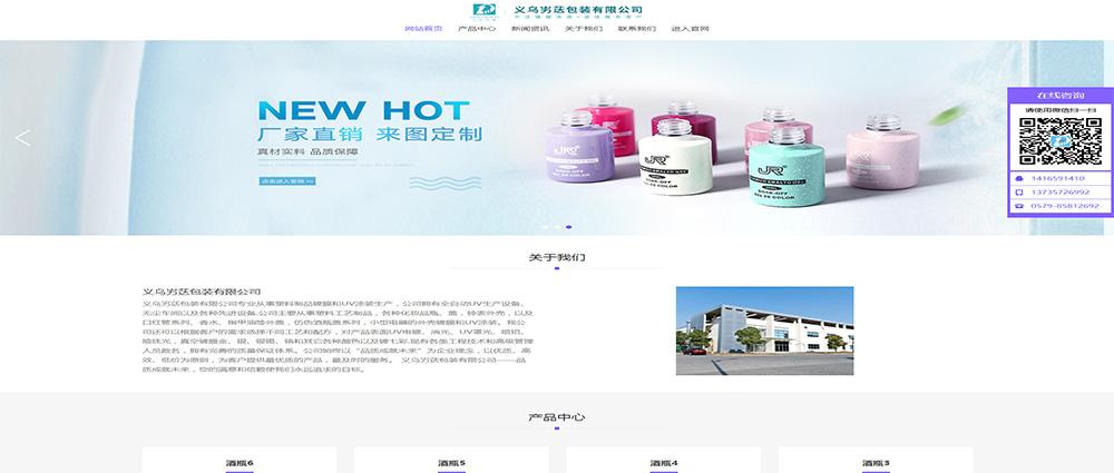 义乌屴荙包装有限公司( 排名词数: 173974 个)