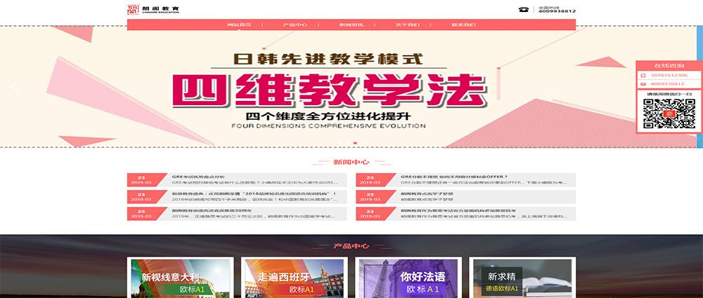 上海朗阁教育科技股份有限公司( 排名词数: 163641 个)