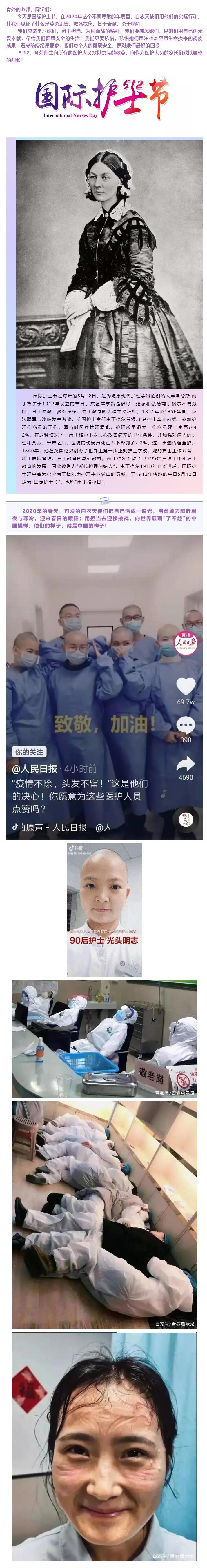 你的样子,就是中国的样子2020年护士节,我们致敬逆行者_20200512152327.jpg