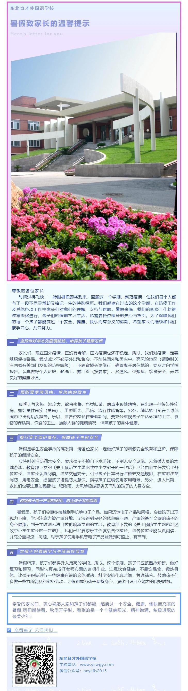 暑假致手机版的温馨提示_20200723120659.jpg