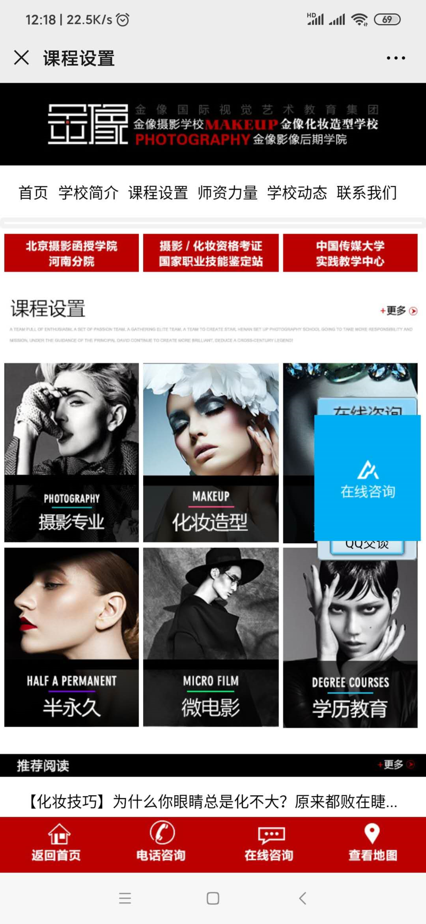 河南金像摄影化妆学校网站建设