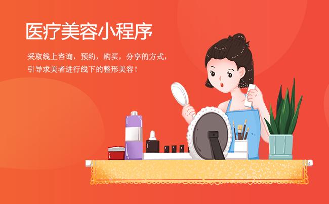 医疗美容小程序开发
