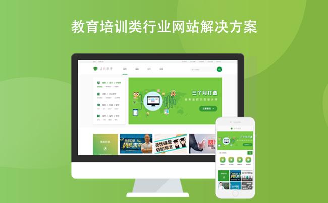 教育行业类网站建设