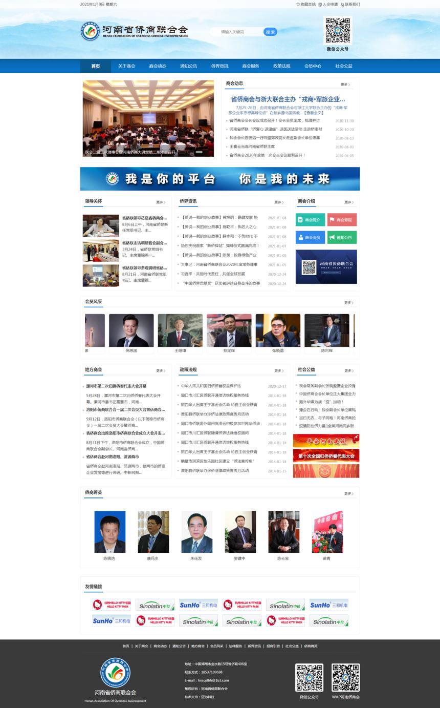 河南省侨商联合会.png