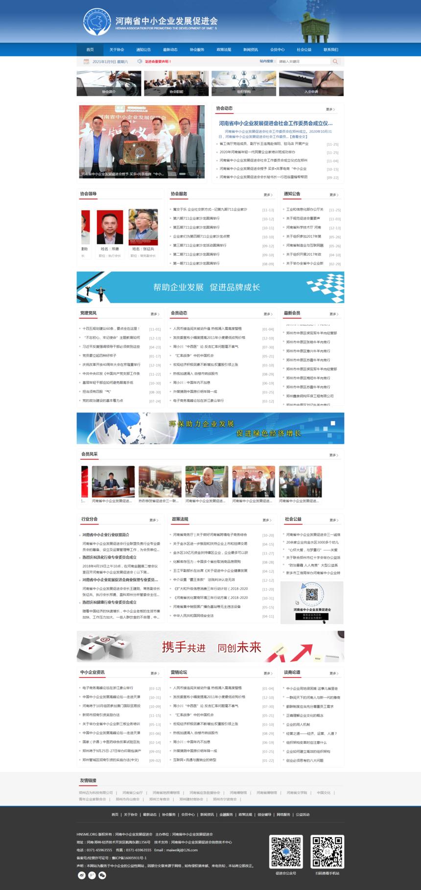 河南省中小企业发展促进会.png