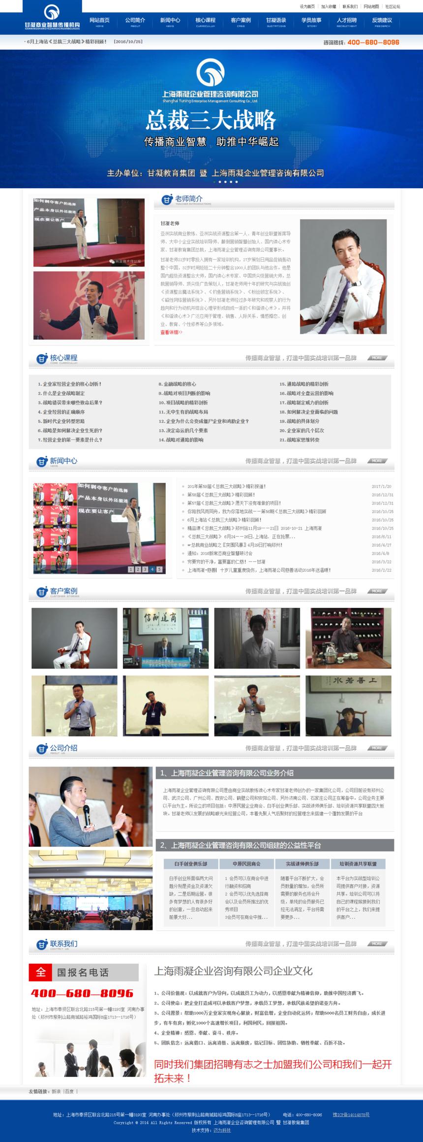 上海雨凝企业咨询管理有限公司.png
