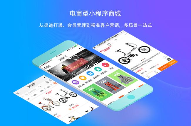 郑州小程序商城开发