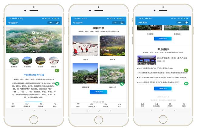 中民金龄旅游民宿小程序界面展示