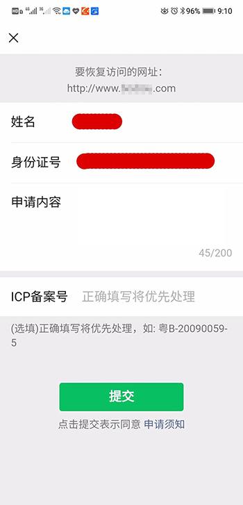 网站域名被微信拦截处理办法