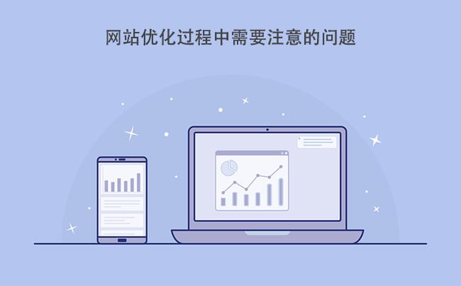 网站优化过程中需要注意的问题.png