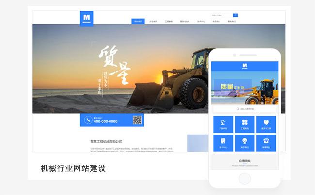 机械行业网站建设+网站推广.jpg