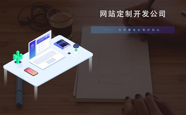 网站定制开发公司.png