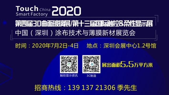 2020年展会