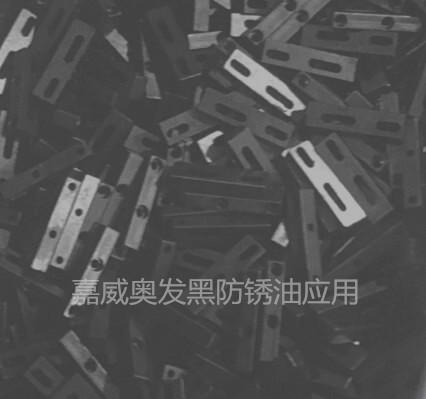 发黑防锈油应用_副本.jpg