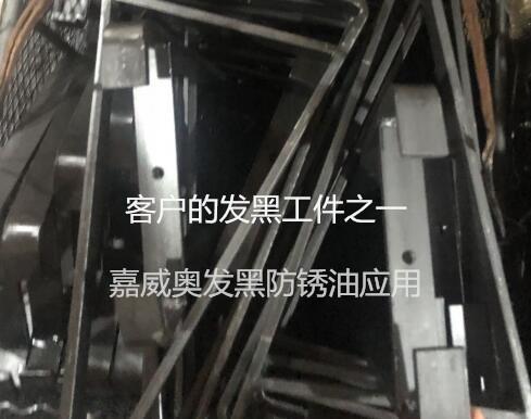 发黑件_副本.jpg