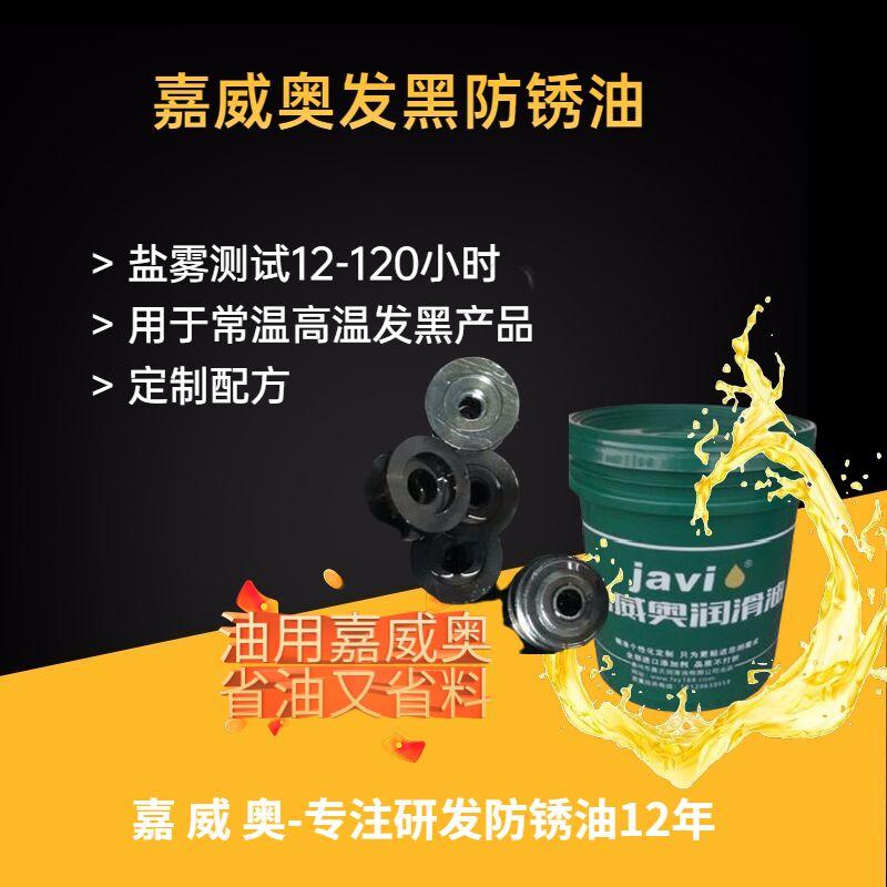 发黑防锈油2.jpg