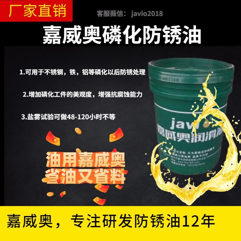 磷化防锈油.jpg