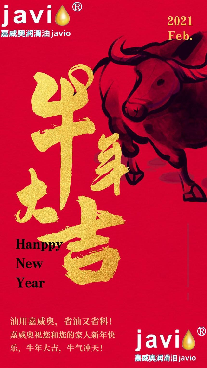 新年祝福帖.jpg