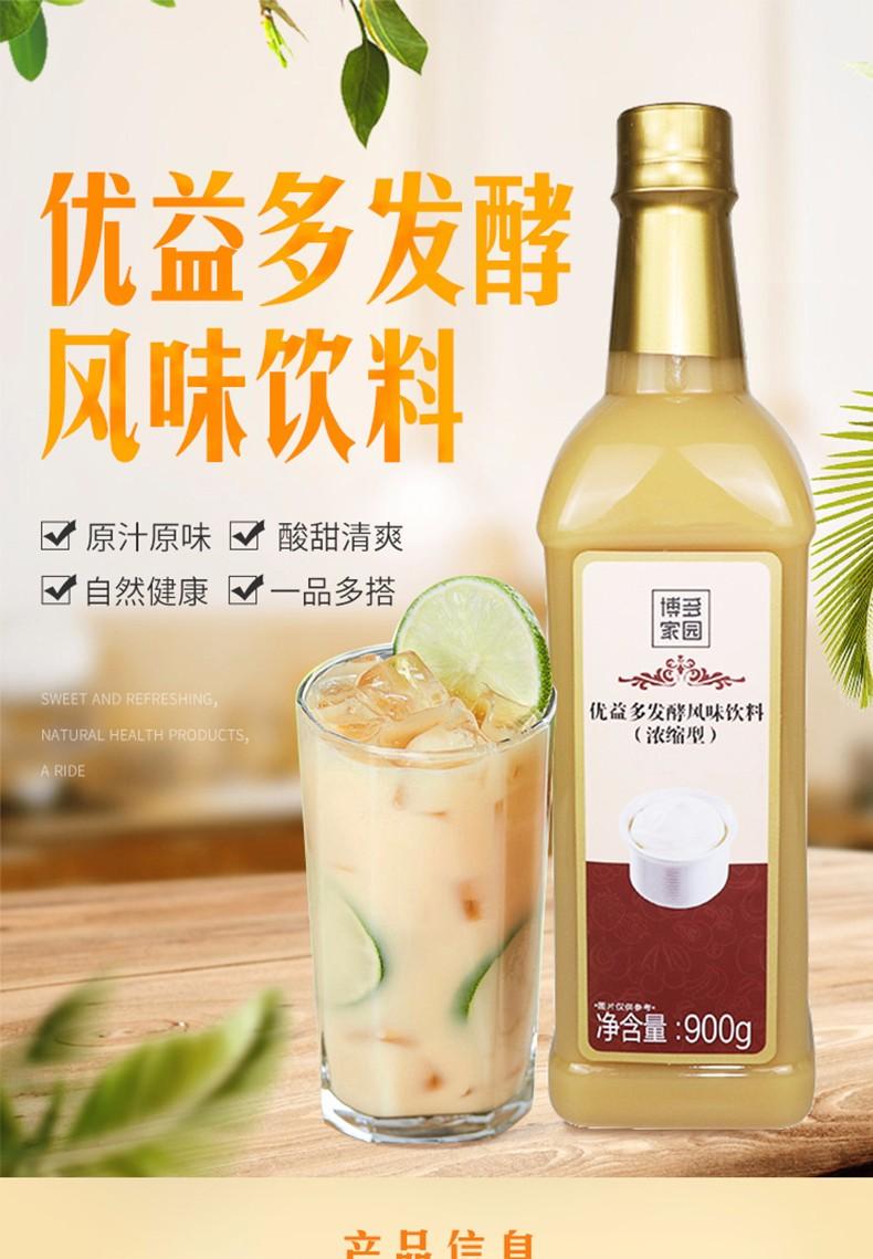优益多发酵风味饮料.jpg
