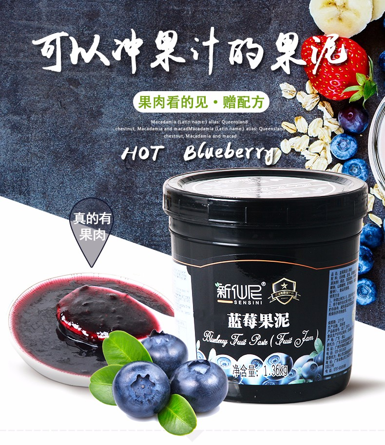 新仙尼蓝莓果泥.jpg