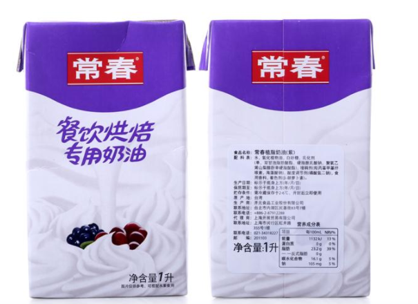 紫长春淡奶油.png