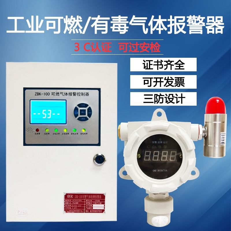 工业可燃气体报警器