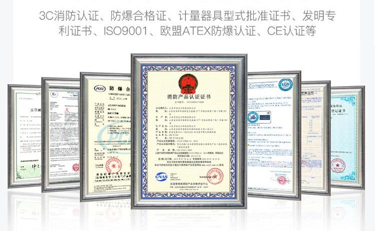 可燃气体报警器证书