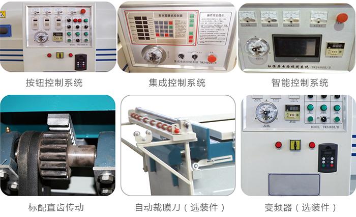 TM2480-B1全自动真空异形覆膜机